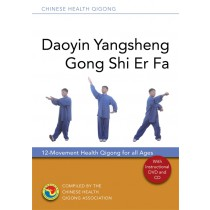 Daoyin Yangsheng Gong Shi Er Fa:  12 Movement Health Qigong for all Ages
