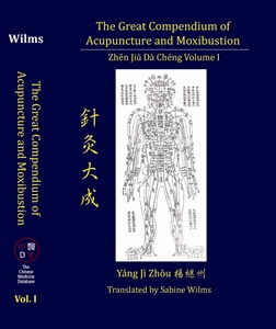 Great Compendium of Acupuncture and Moxibustion, Volume 1