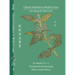 Clinical Guideline to Medical Cases by Ye Tianshi