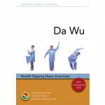 Da Wu:  Health Qigong Da Wu Exercises
