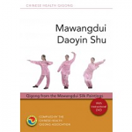 Mawangdui Daoyin Shu:  Qigong from the Mawangdui Silk Paintings