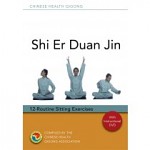 Shi Er Duan Jin:  12-Routine Sitting Exercises