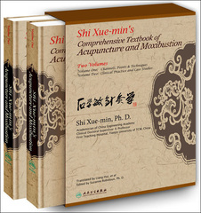 Shi Xue-min's Comprehensive Textbook of Acupuncture and Moxibustion