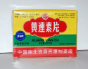 Coptis Concentrated Extract Tablet (Huang Lian Su Tablets)