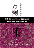70 Essential Chinese Herbal Formulas by Bob Flaws