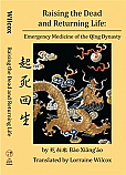 Raising the Dead and Returning Life (Emergency Medicine from the Qing Dynasty)