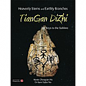 Heavenly Stems and Earthly Branches - TianGan DiZhi:  The Keys to the Sublime Card Set by Master Zhongxian Wu and Dr. Karin Taylor Wu