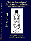 Great Compendium of Acupuncture and Moxibustion, Volume 9