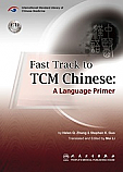 Fast Track to TCM Chinese:  A Language Primer